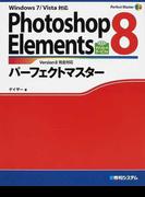 Photoshop Elements 8パーフェクトマスター ダウンロードサービス付 (Perfect Master)