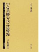 植民地帝国人物叢書 復刻 28朝鮮編9 宇佐美勝夫氏之追憶録