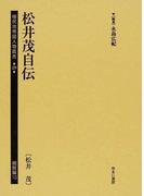 植民地帝国人物叢書 復刻 29朝鮮編10 松井茂自伝