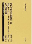 植民地帝国人物叢書 復刻 30朝鮮編11 時代を作る男塩原時三郎