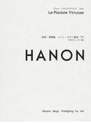 ハノン・ピアノ教本 完訳・増補版 下 (ドレミ・クラヴィア・アルバム)