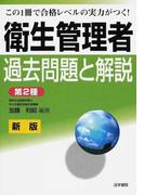 衛生管理者過去問題と解説〈第2種〉 この1冊で合格レベルの実力がつく! 新版