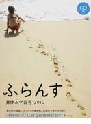 ふらんす 2010夏休み学習号