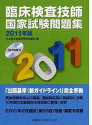 臨床検査技師国家試験問題集 2011年版
