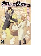 兎オトコ虎オトコ(CHOCOLAT COMICS) 2巻セット