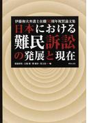 日本における難民訴訟の発展と現在 伊藤和夫弁護士在職50周年祝賀論文集