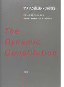 アメリカ憲法への招待
