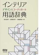 インテリアデザイン&コーディネート用語辞典