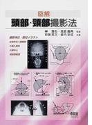 図解頭部・頸部撮影法
