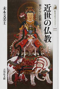 近世の仏教 華ひらく思想と文化 (歴史文化ライブラリー)