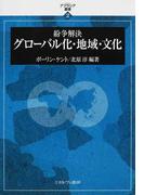 紛争解決グローバル化・地域・文化 (アフラシア叢書)