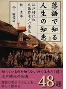 落語で知る人生の知恵 江戸時代の礼儀作法と心意気