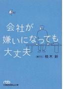 会社が嫌いになっても大丈夫 (日経ビジネス人文庫)(日経ビジネス人文庫)
