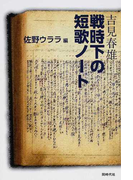 吉見春雄 戦時下の短歌ノート