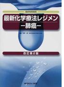 最新化学療法レジメン−肺癌− 癌研有明病院 改訂第2版
