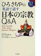 ひろさちやの英語で話す日本の宗教Q&A (EJ対訳ブックス)