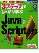 3ステップでしっかり学ぶJavaScript入門 (今すぐ使えるかんたんプラス)