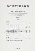特許制度と競争政策 (日本工業所有権法学会年報)