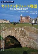 セントアンドリュース物語 ゴルフの聖地を訪ねて 第3版 (旅名人ブックス)