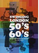 スウィンギン・ロンドン50's−60's