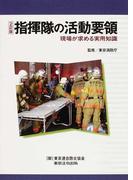 指揮隊の活動要領 現場が求める実用知識 2訂版