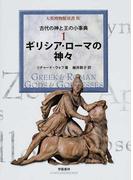 ギリシア・ローマの神々 (大英博物館双書 古代の神と王の小事典)