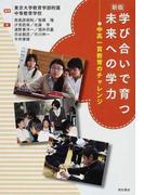 学び合いで育つ未来への学力 中高一貫教育のチャレンジ 新版
