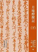 月庵酔醒記 下 (中世の文学)