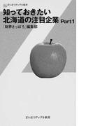 北海道の注目企業 Part1 (ざいさつアップル新書)