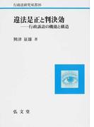 違法是正と判決効 行政訴訟の機能と構造 (行政法研究双書)