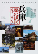 兵庫歴史探訪ウォーキング 県内各地で気軽に楽しめるルートガイド