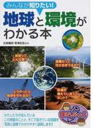みんなが知りたい!地球と環境がわかる本 (まなぶっく)