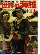 世界の海賊FILE 決定版 7つの海を席巻した海のアウトローたち