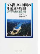 ダム湖・ダム河川の生態系と管理 日本における特性・動態・評価