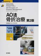 AO法骨折治療 第2版