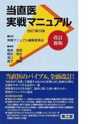当直医実戦マニュアル 改訂第5版
