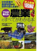プロが教える農業のすべてがわかる本 日本農業の基礎知識から世界の農と食まで (史上最強カラー図解)