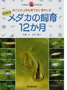 日本のメダカの飼育12か月 月ごとの上手な育て方と増やし方 (Gakken Pet Books)(GakkenPetBooks)