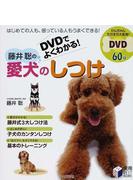 DVDでよくわかる!藤井聡の愛犬のしつけ はじめての人も、困っている人もうまくできる!