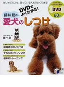 DVDでよくわかる!藤井聡の愛犬のしつけ はじめての人も、困っている人もうまくできる! (実用BEST BOOKS)