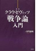 クラウゼヴィッツ「戦争論」入門 新版