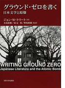 グラウンド・ゼロを書く 日本文学と原爆