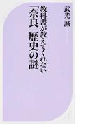 教科書が教えてくれない「奈良」歴史の謎 (ベスト新書)(ベスト新書)