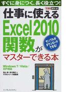 仕事に使えるExcel 2010関数がマスターできる本 すぐに身につく、長く役立つ! (できるポケット)(できるポケット)