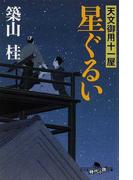 星ぐるい (幻冬舎時代小説文庫 天文御用十一屋)(幻冬舎時代小説文庫)