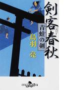 剣客春秋 8 青蛙の剣 (幻冬舎時代小説文庫)(幻冬舎時代小説文庫)