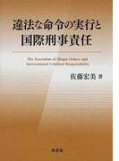 違法な命令の実行と国際刑事責任