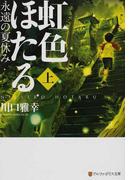 虹色ほたる 永遠の夏休み 上 (アルファポリス文庫)