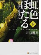 虹色ほたる 永遠の夏休み 下 (アルファポリス文庫)