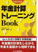 年金計算トレーニングBook 平成22年度